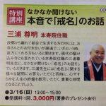 NHK 戒名講座