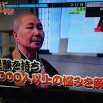 坊さんぽ出演 MXTV