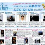 NHKカルチャー前橋で講座を行います