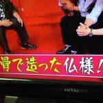 日本テレビ お骨仏が紹介