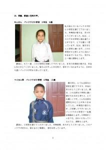 本寿院様 パックラオ小学校 竣工報告書_ページ_05