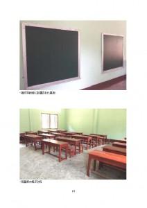 本寿院様 パックラオ小学校 竣工報告書_ページ_10