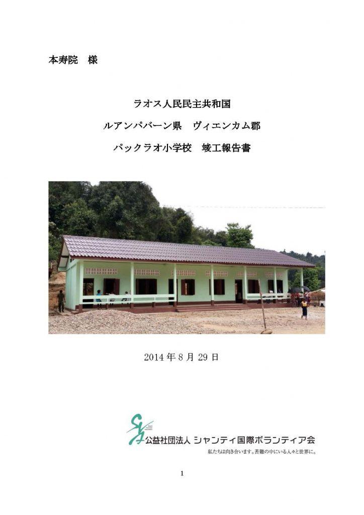 本寿院様 パックラオ小学校 竣工報告書_ページ_01