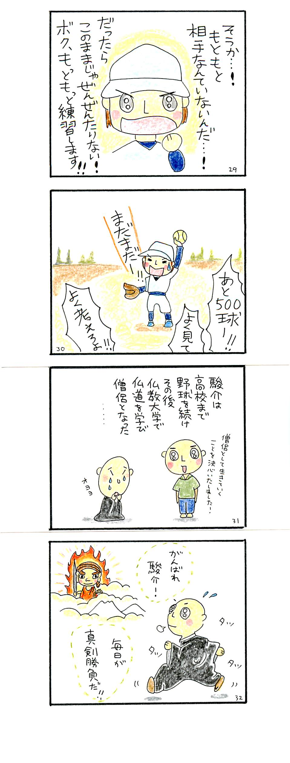 お不動さんp29-p32