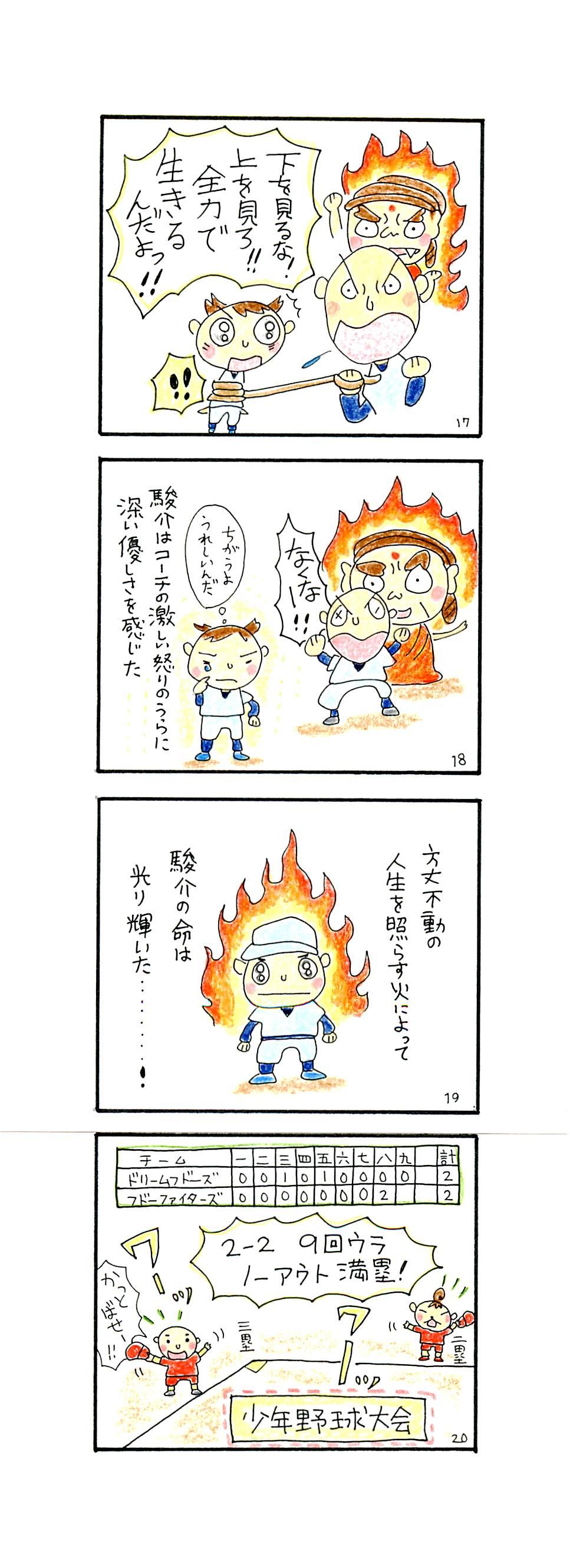 お不動さんp17-p20