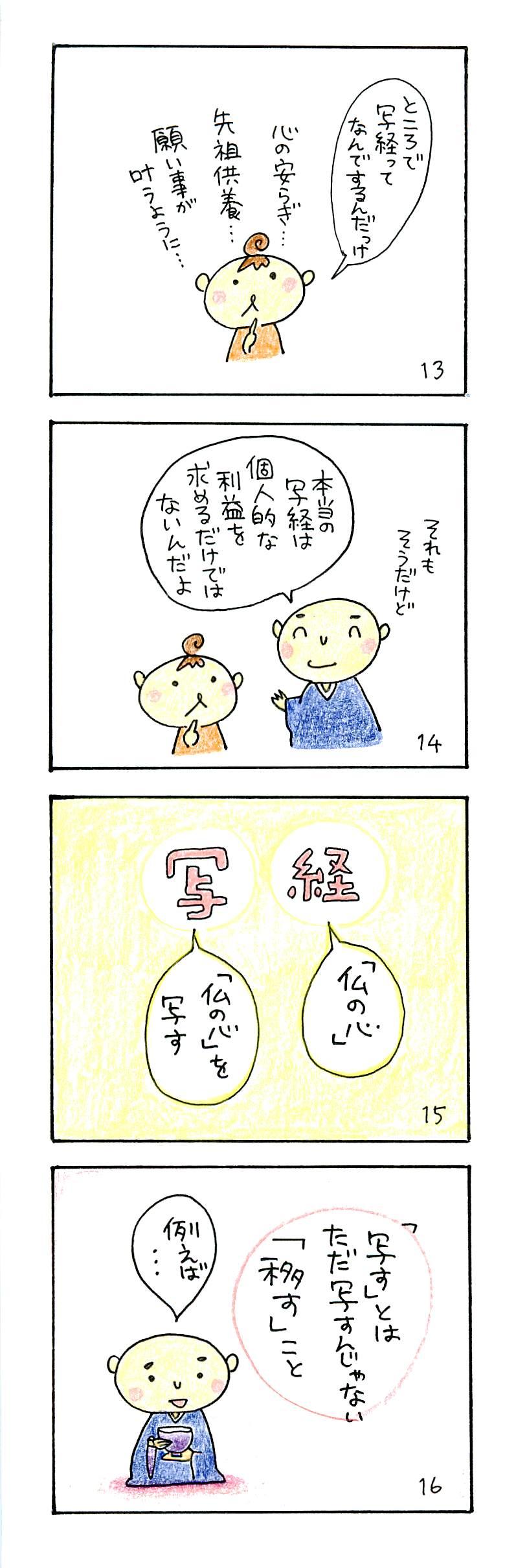 写経というラブレターp13-p16