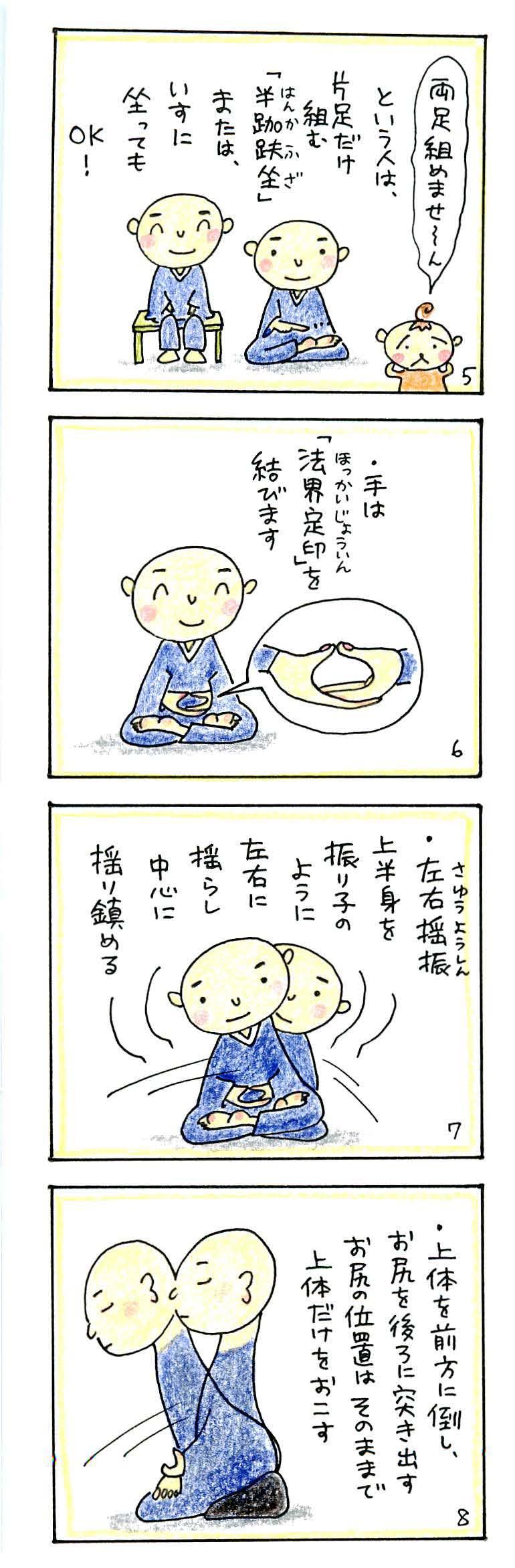 第5話 Let'座禅 「座禅の仕方」p5-p8