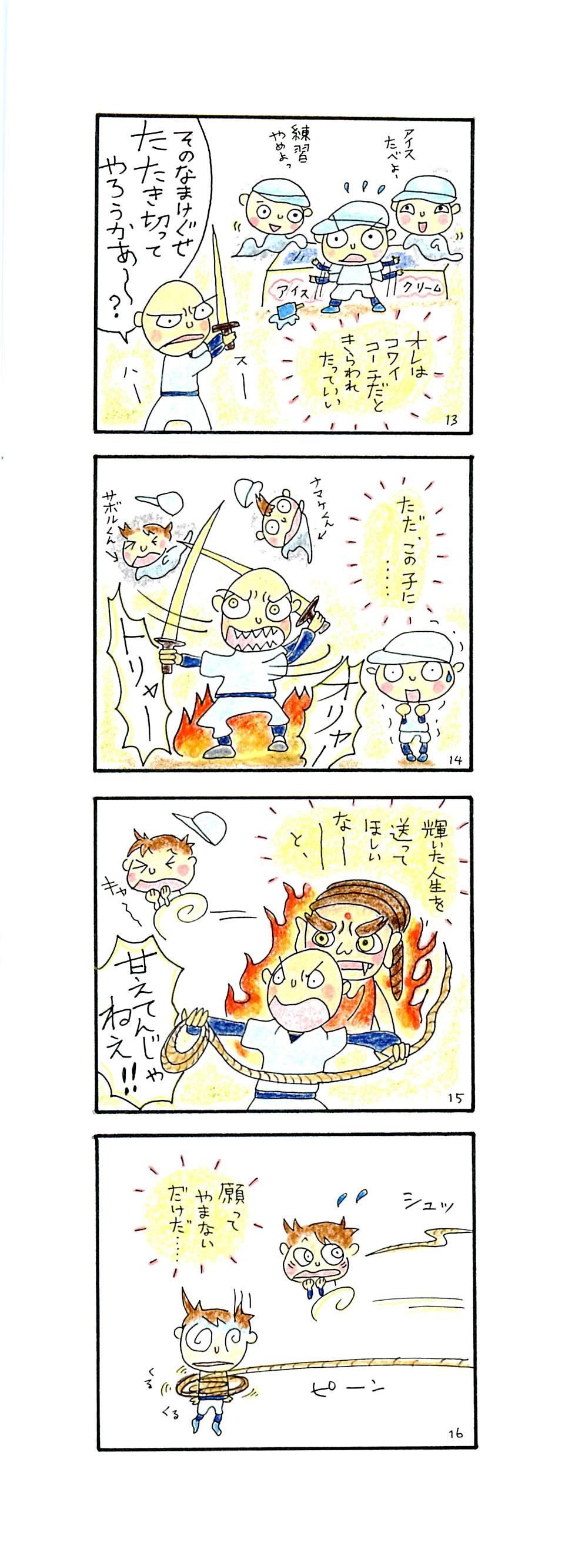 お不動さんp13-p16