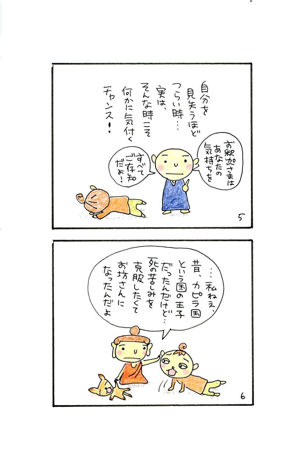 般若心経「無明」p5-p6