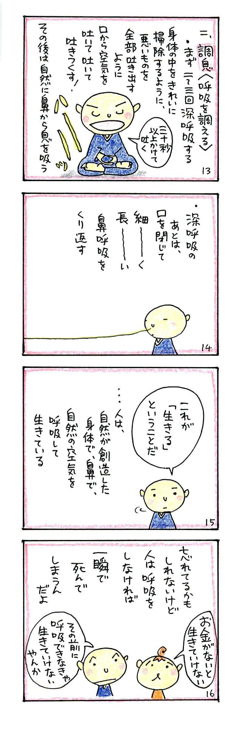 第5話 Let'座禅 「座禅の仕方」p13-p16