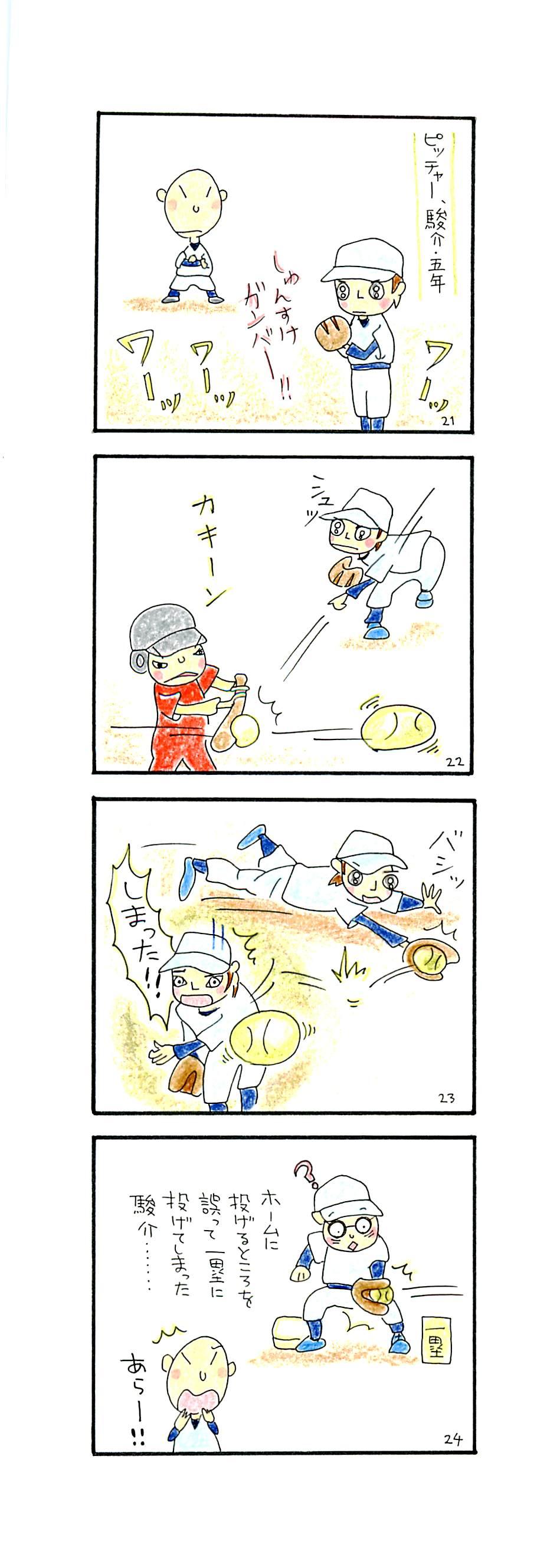 お不動さんp21-p24