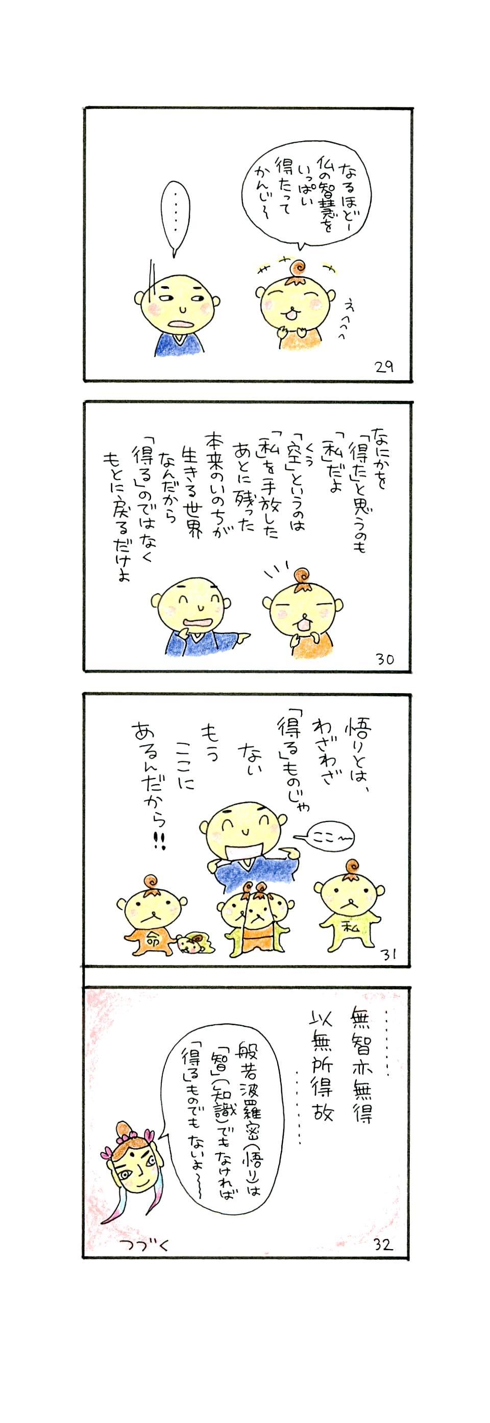 般若心経「縁起」p29-p32