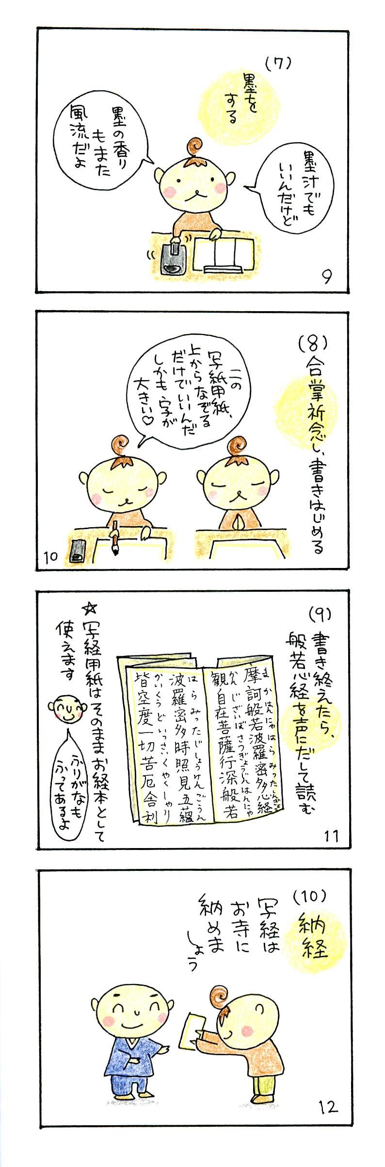 写経というラブレターp9-p12