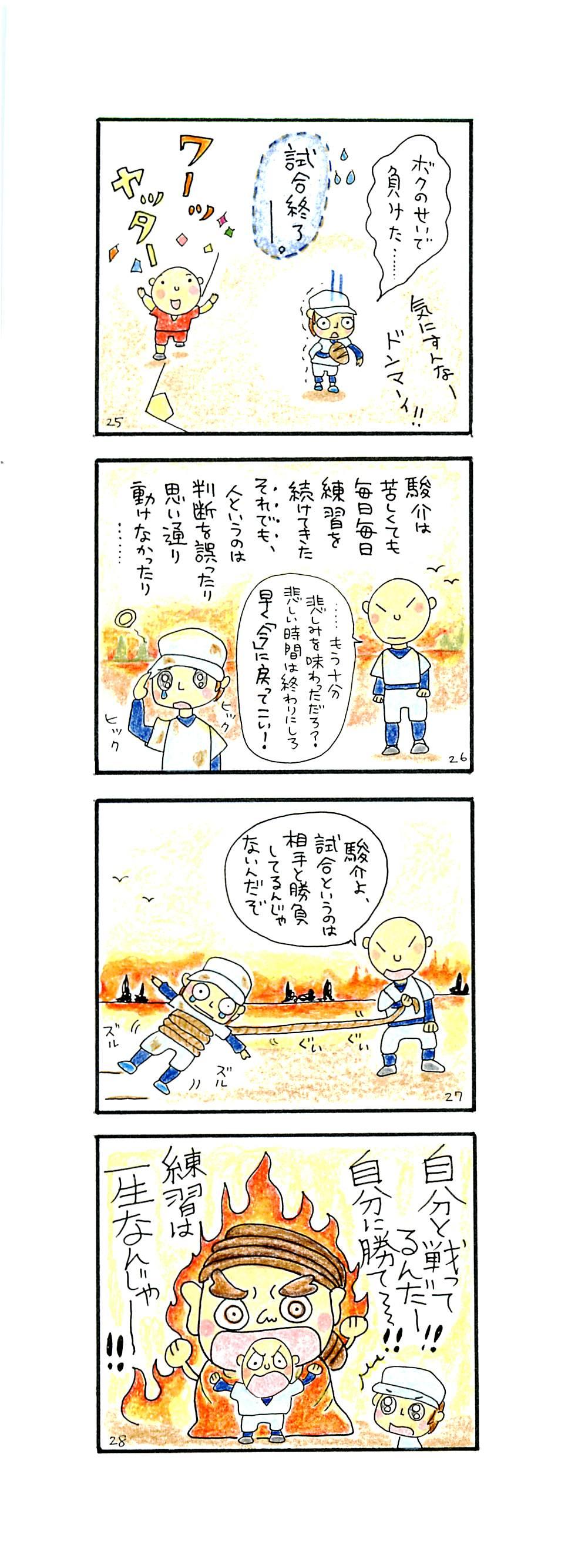 お不動さんp25-p28