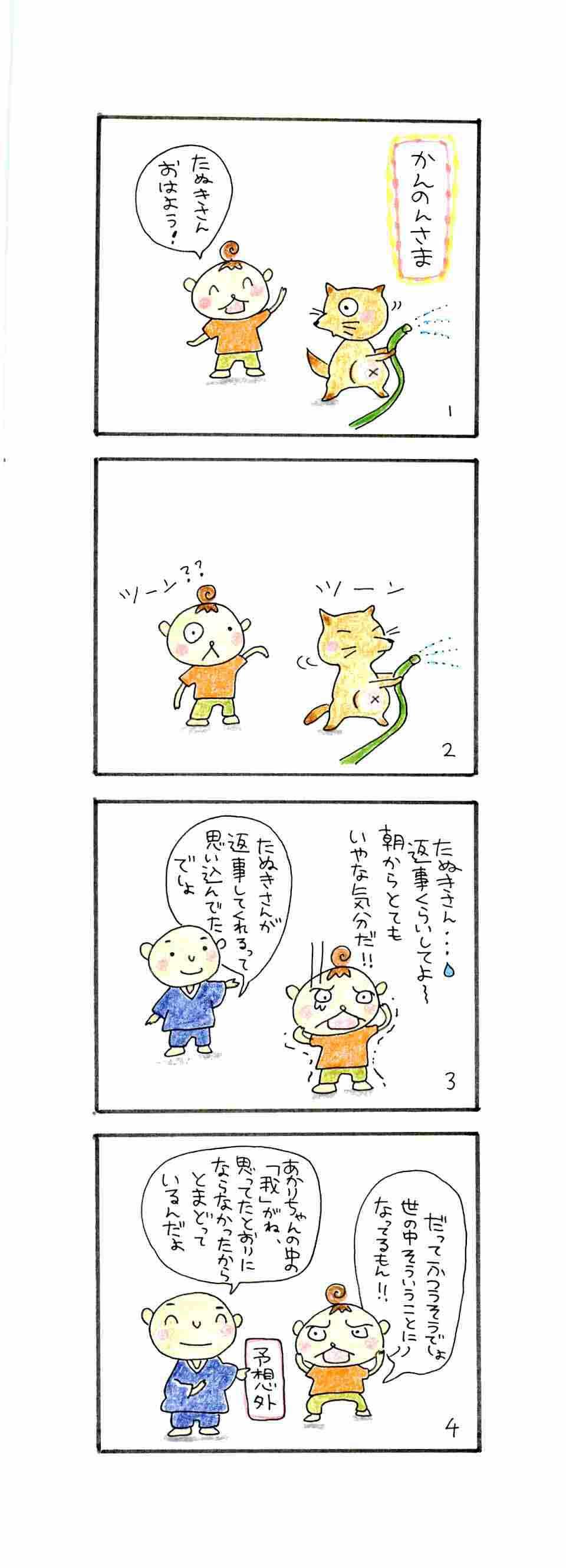 観音様p1-p4