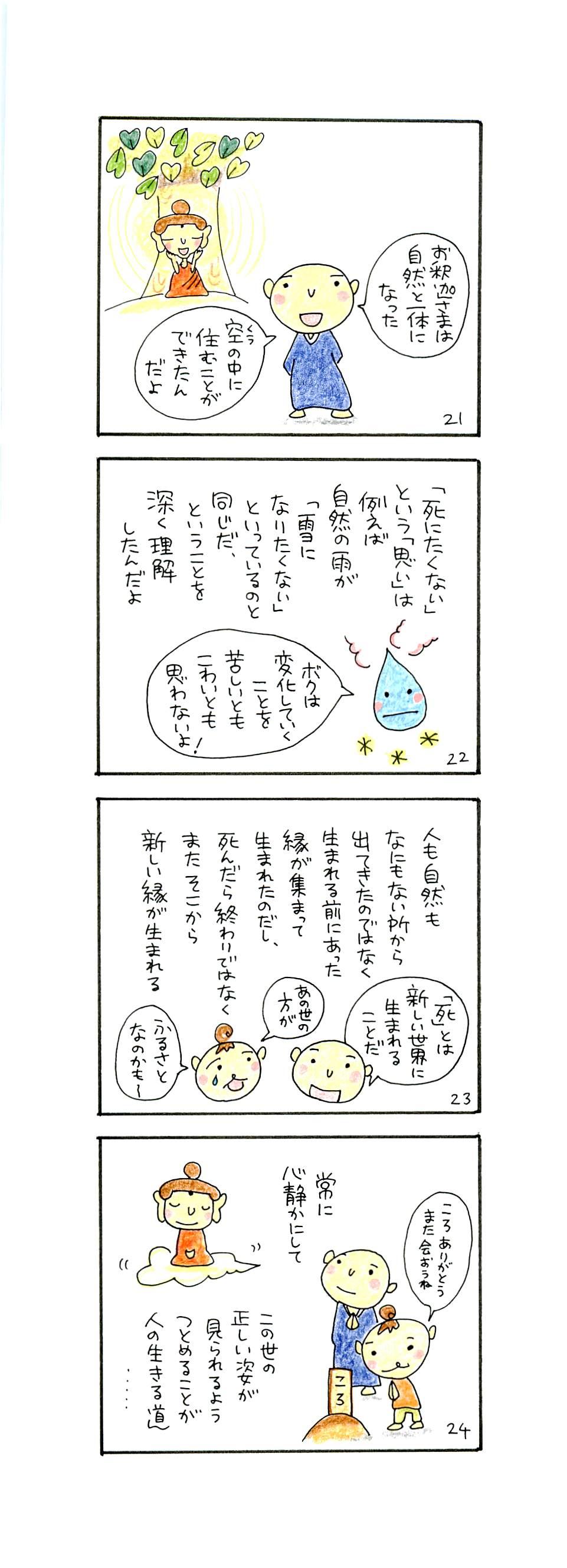 般若心経「無明」p21-p24