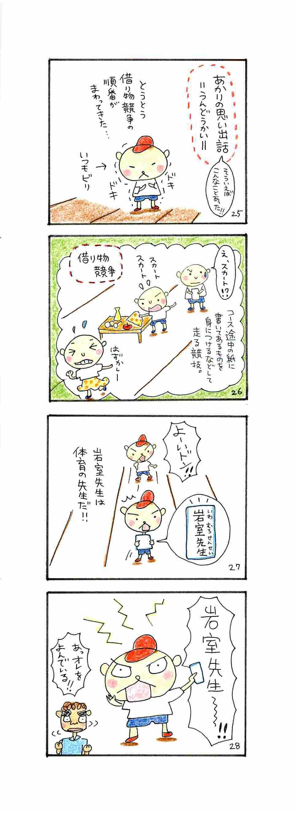 観音様p25-p28
