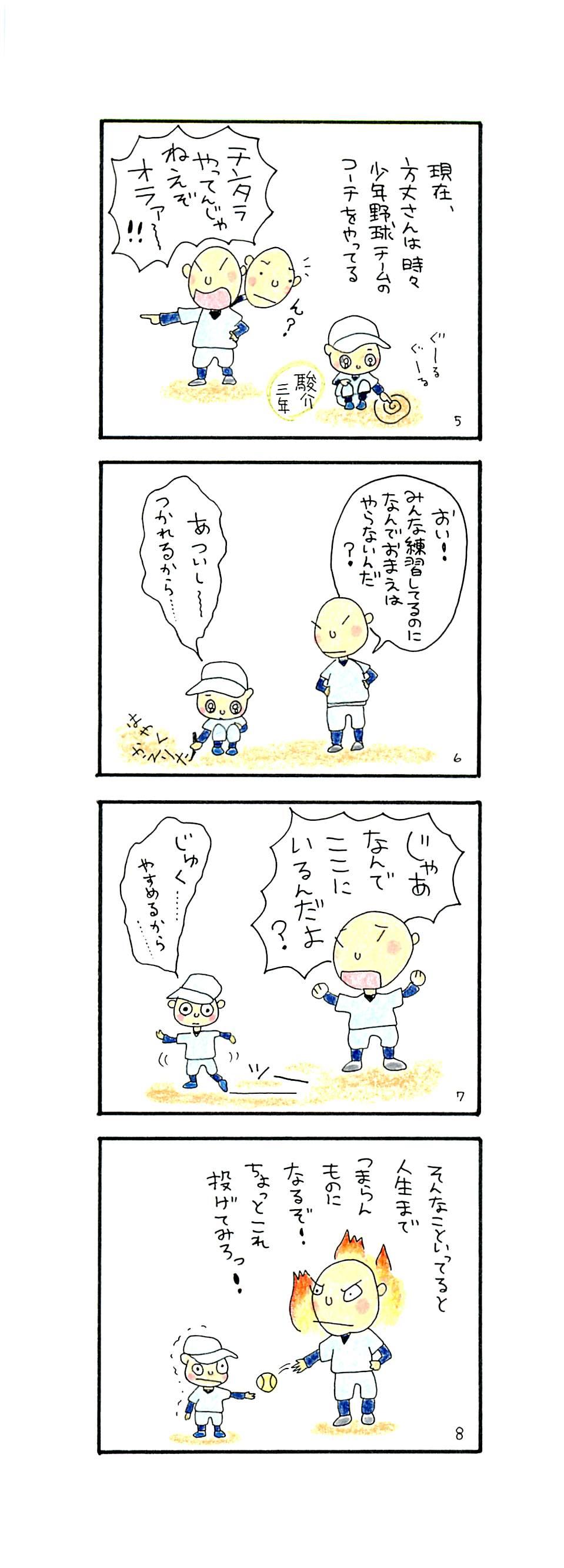お不動さんp5-p8
