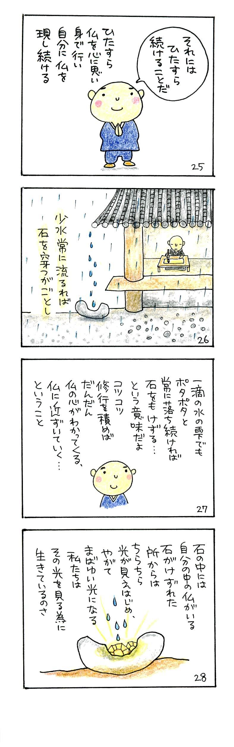 写経というラブレターp25-p28