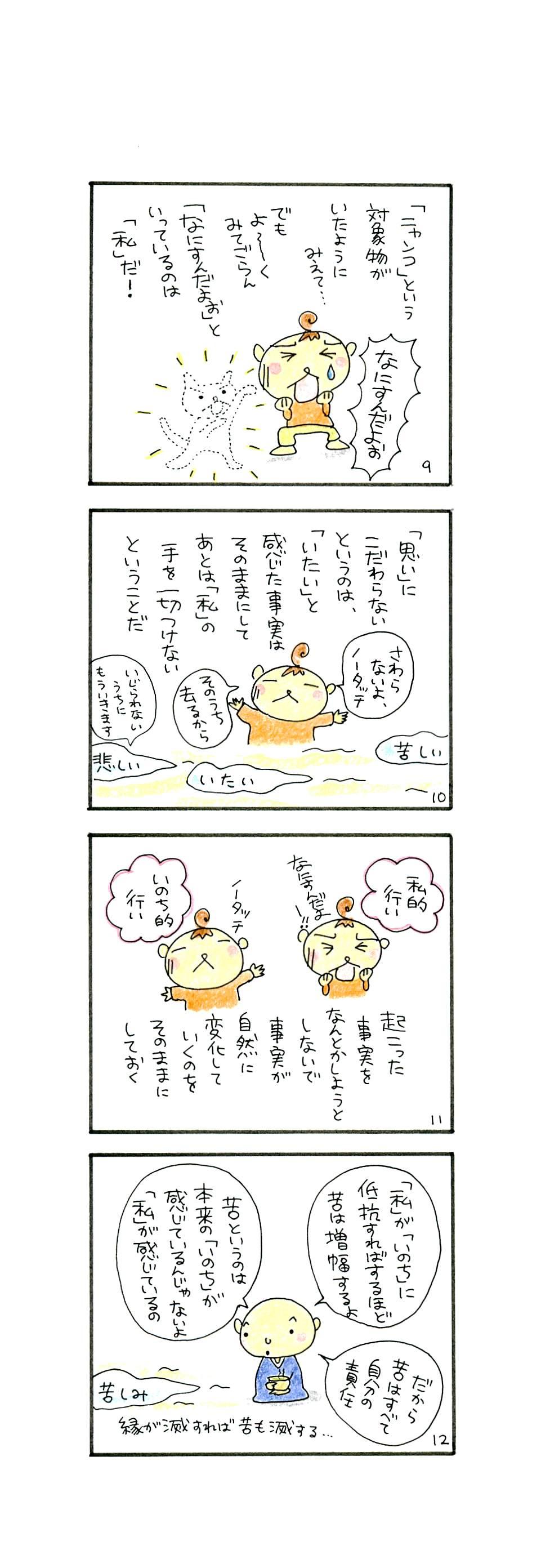 般若心経「縁起」p9-p12