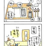 【ぴかる先生】写経というラブレター