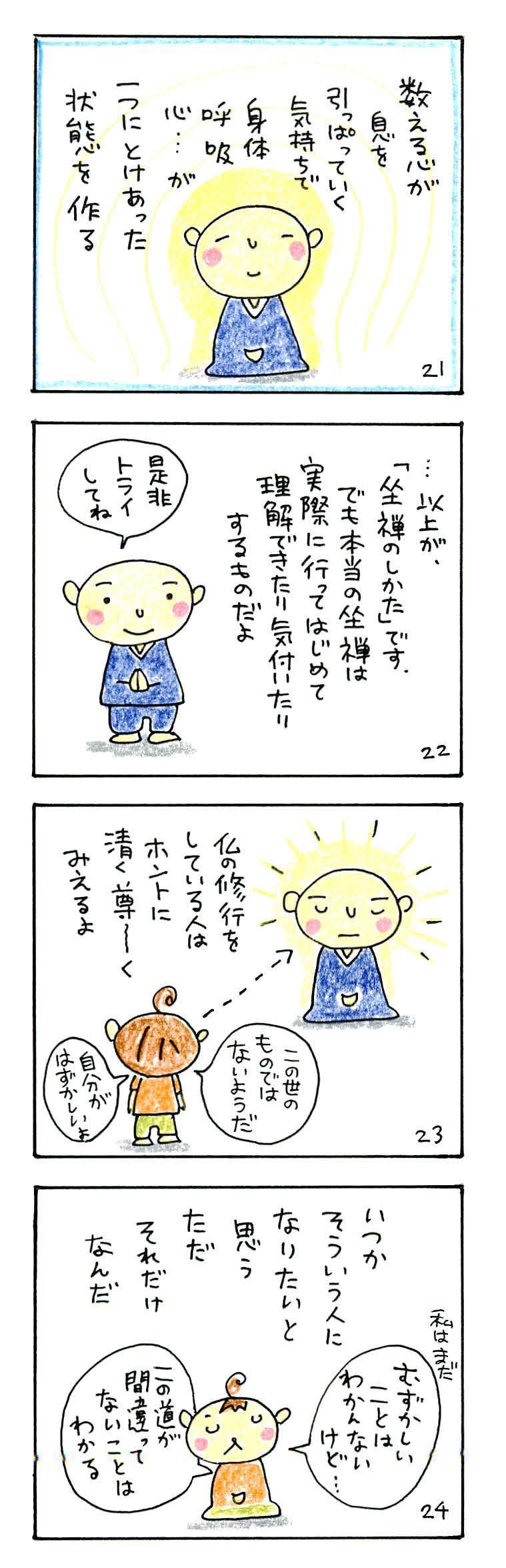 第5話 Let'座禅 「座禅の仕方」p21-p24