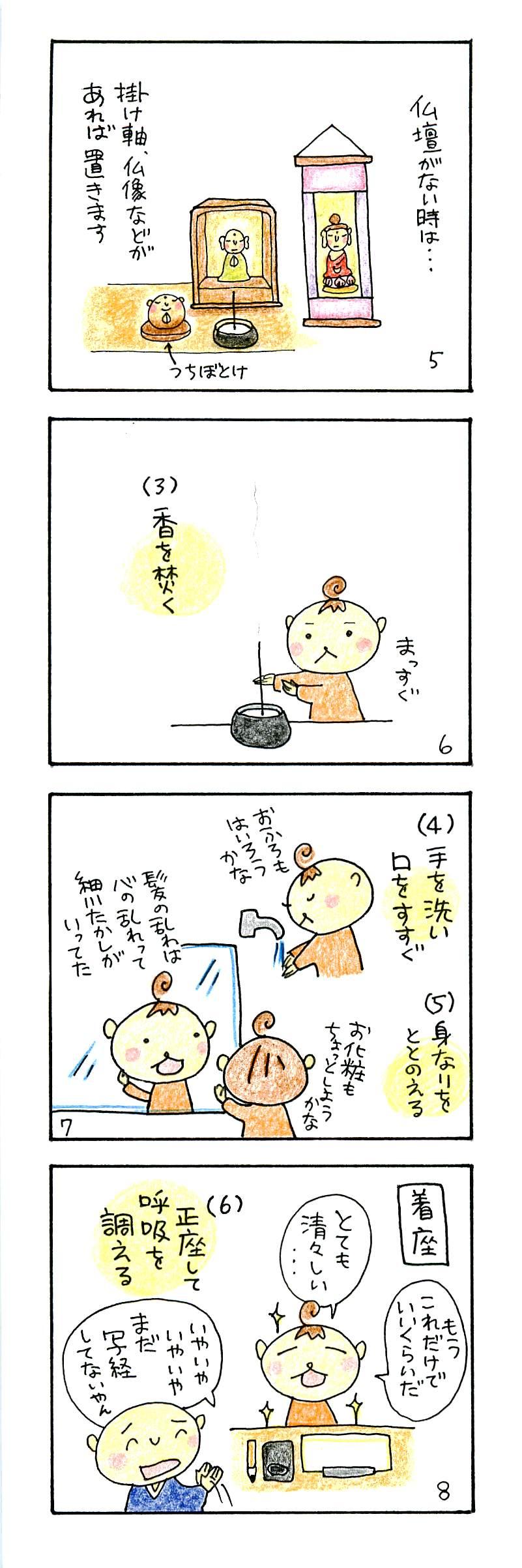 写経というラブレターp5-p8