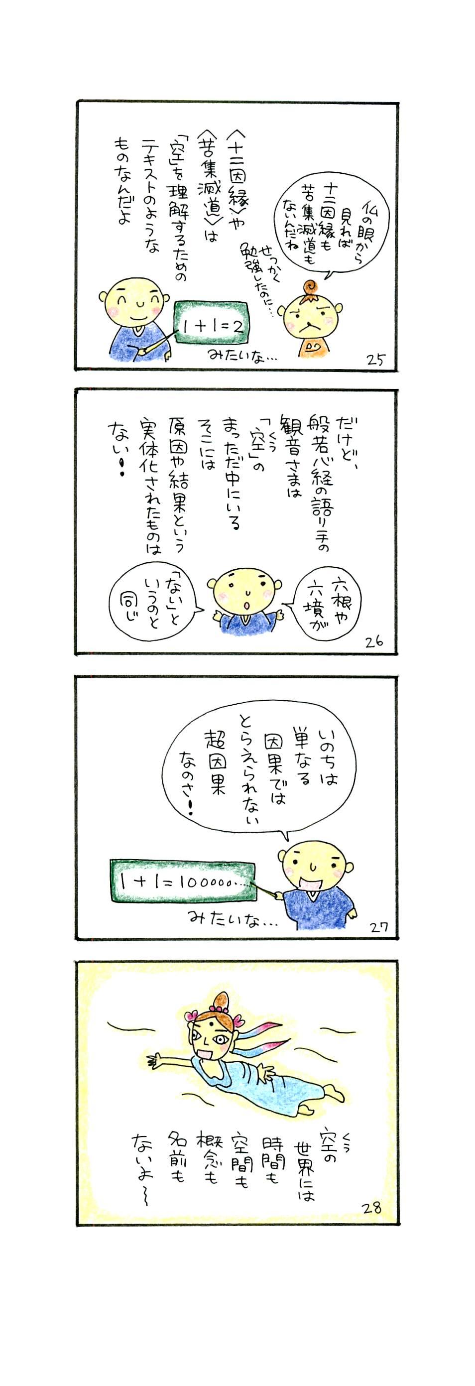 般若心経「縁起」p25-p28