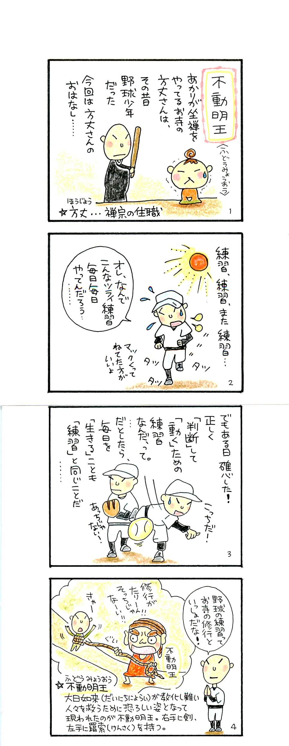 お不動さんp1-p4