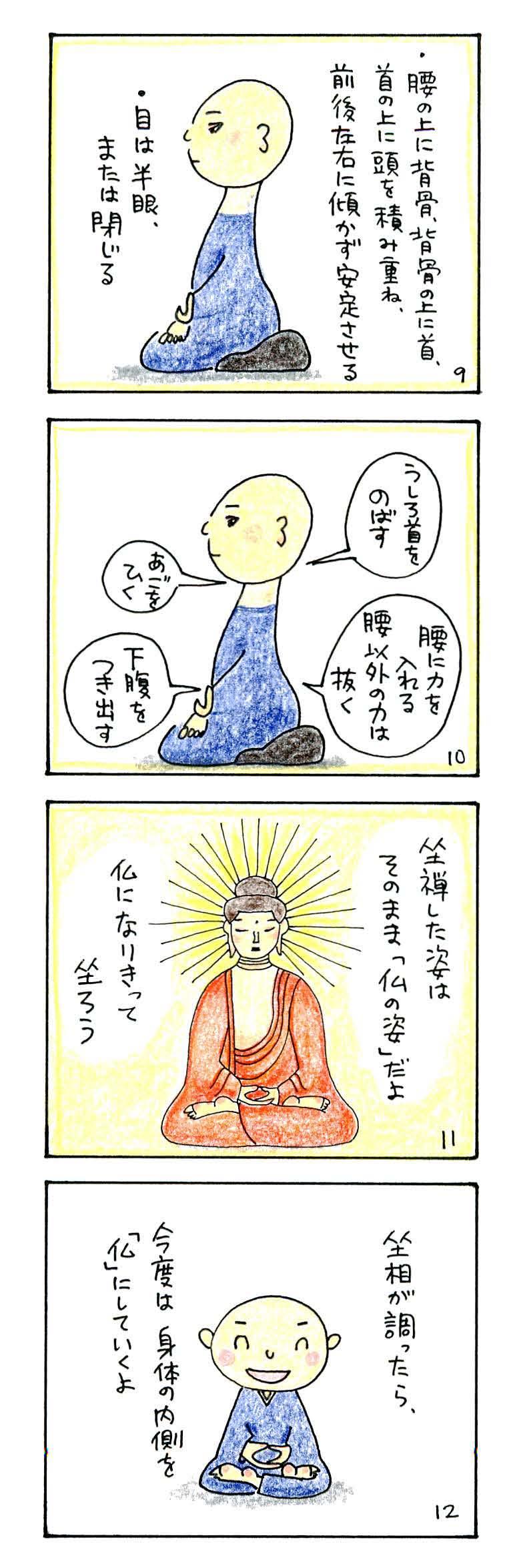 第5話 Let'座禅 「座禅の仕方」p9-p12