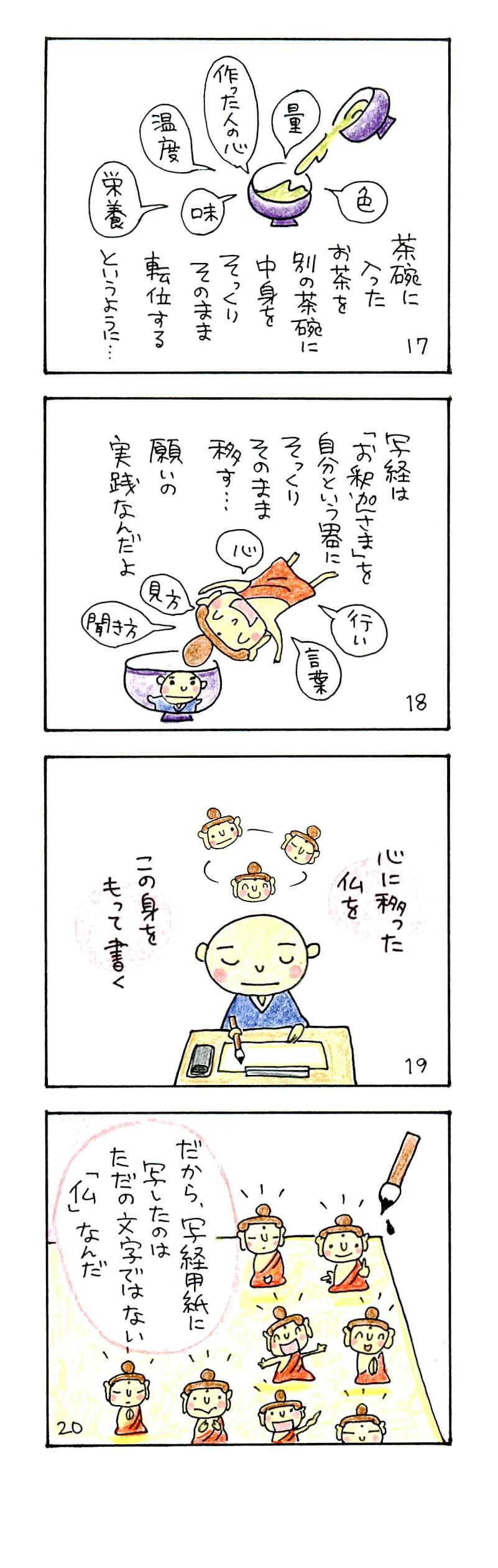 写経というラブレターp17-p20