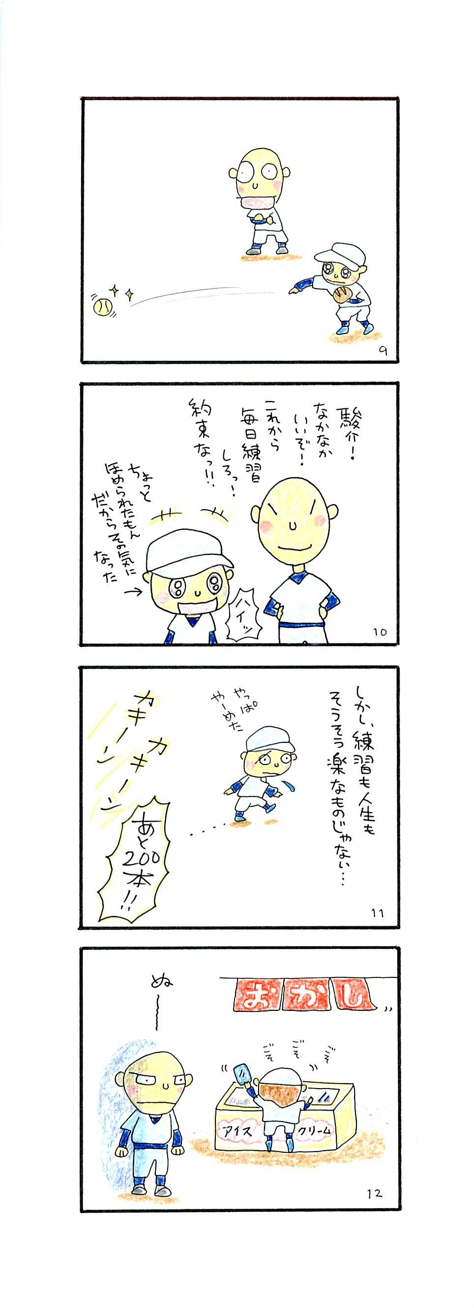 お不動さんp9-p12