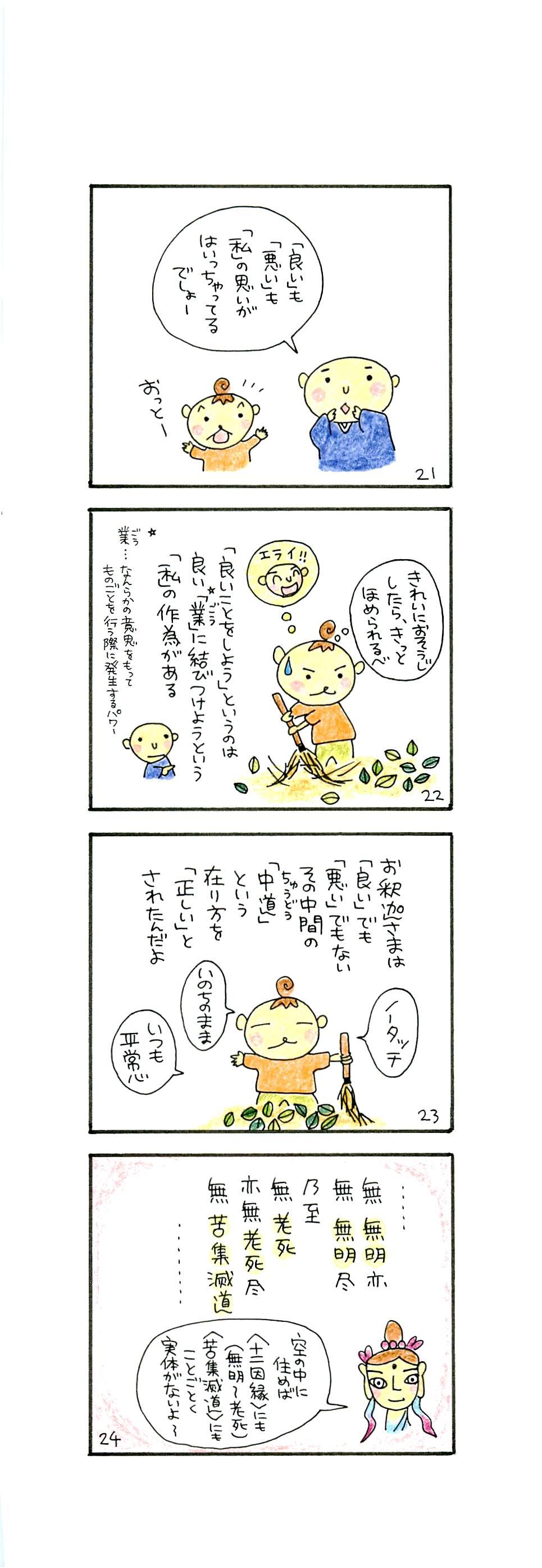 般若心経「縁起」p21-p24