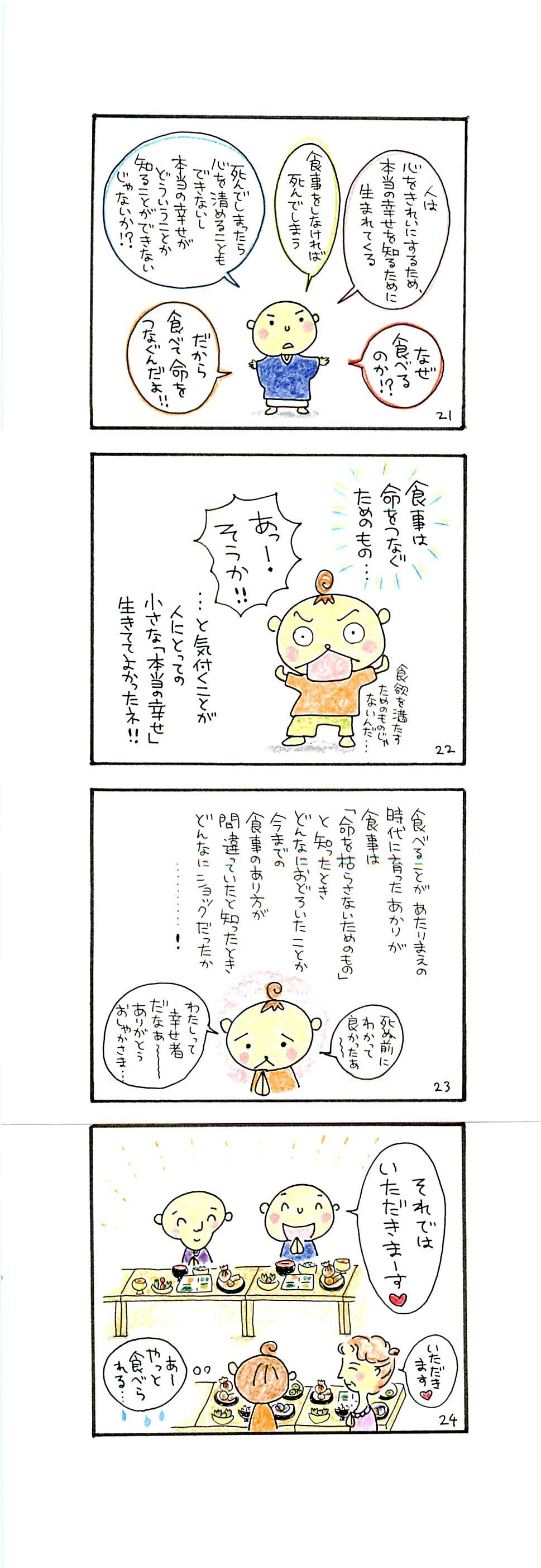 五観の偈p21-p24