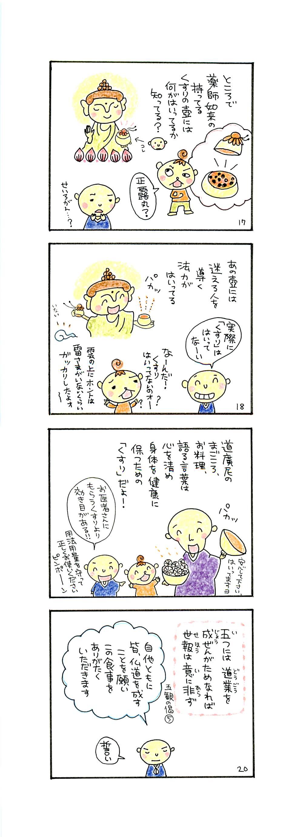 五観の偈p17-p20