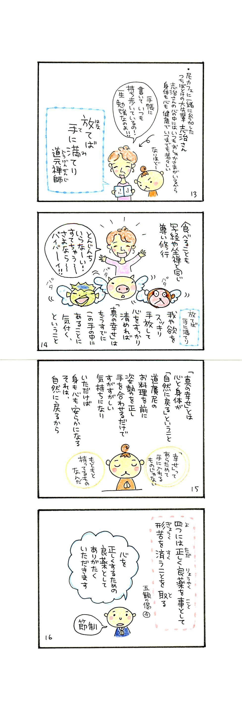 五観の偈p13-p16