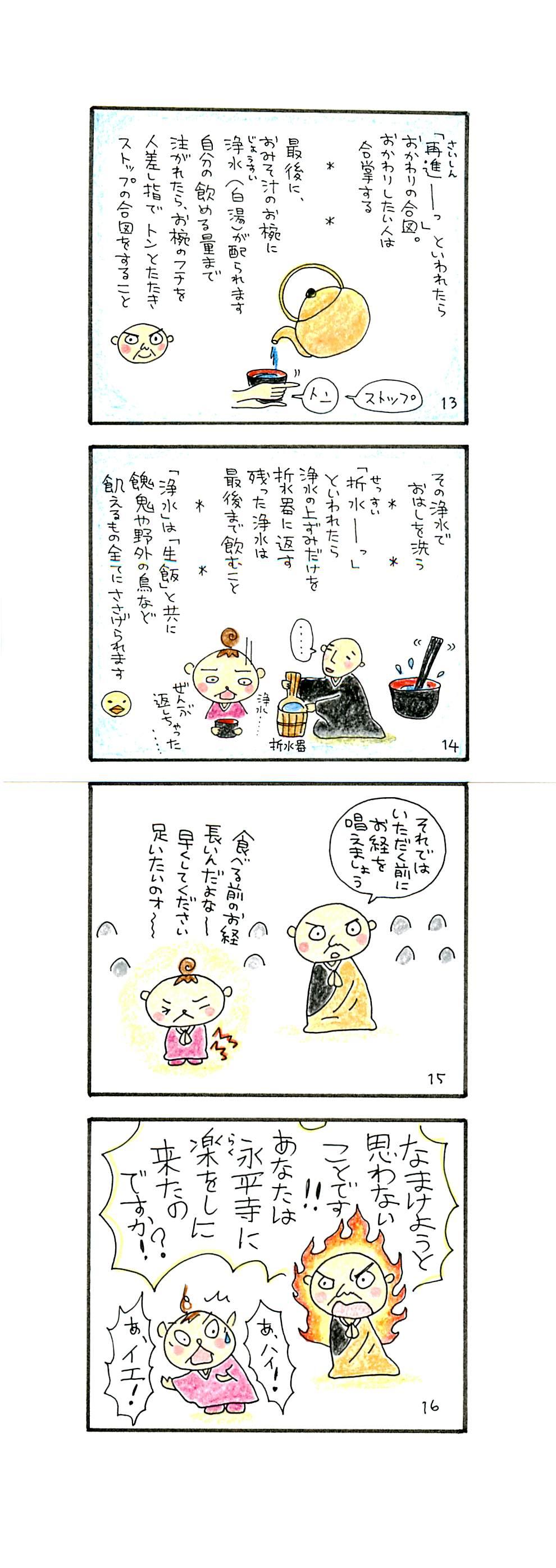 食作法p13-p16