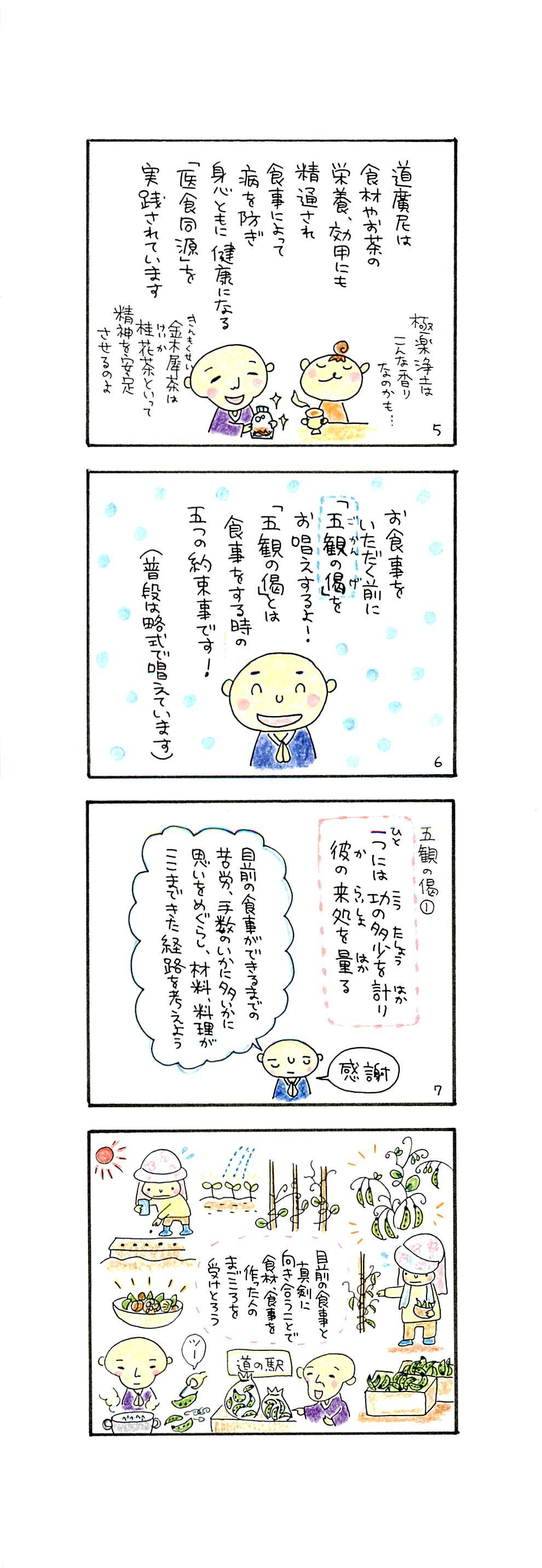 五観の偈p05-p08