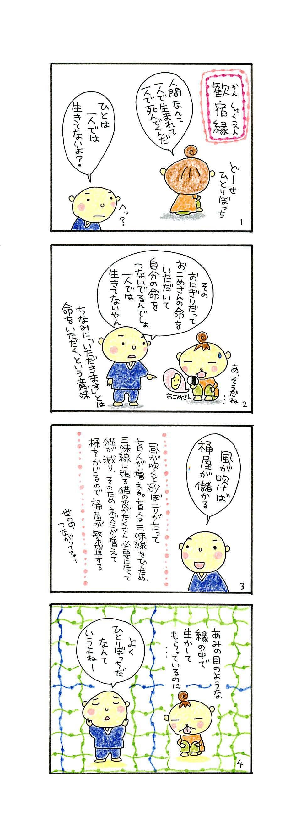 kansyukuen01-04