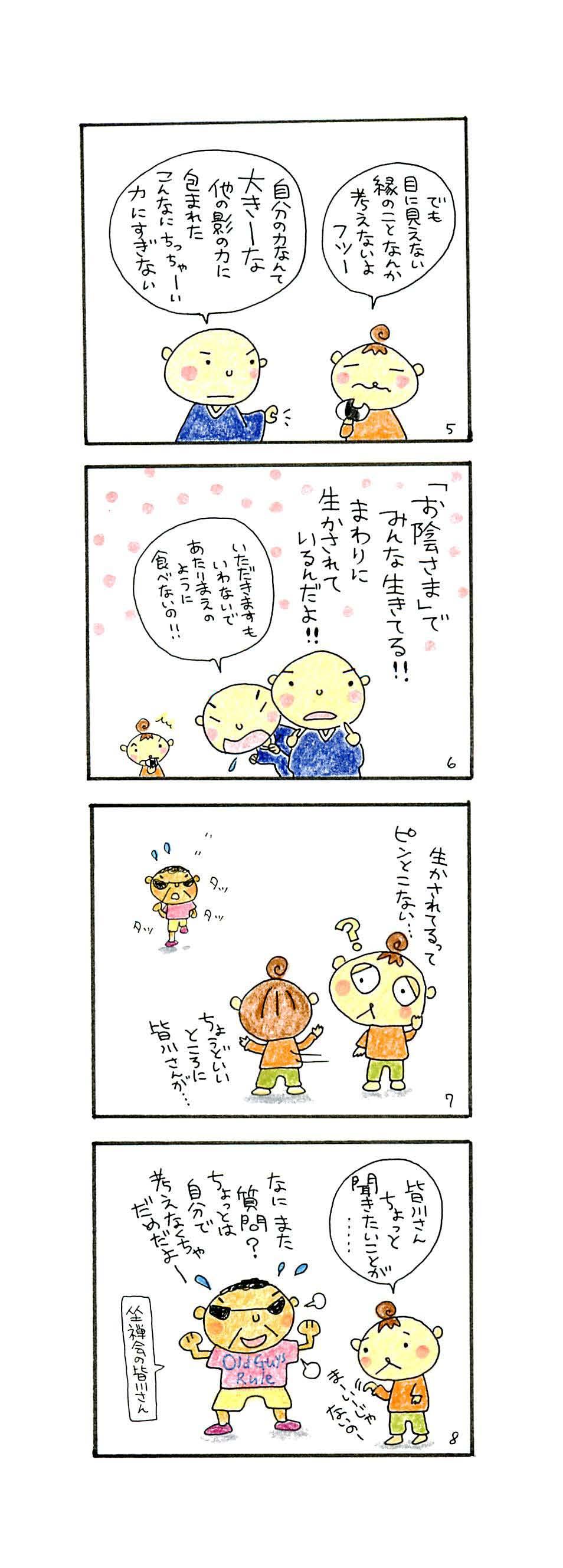 kansyukuen05-08