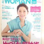 日経womanに紹介されました。
