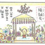 【ぴかる先生】降誕会「花まつり」