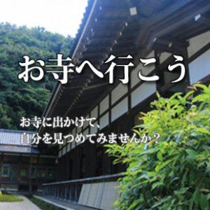 お寺へ行こう(体験)
