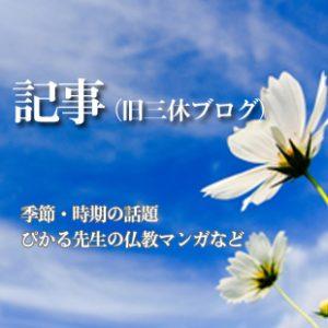 特集記事(旧三休ブログ)
