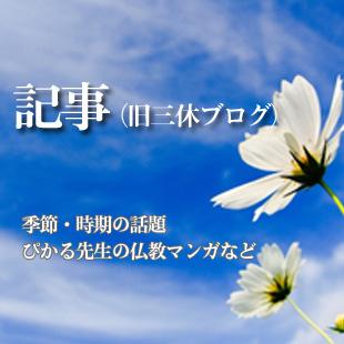 記事(旧三休ブログ)のイメージ