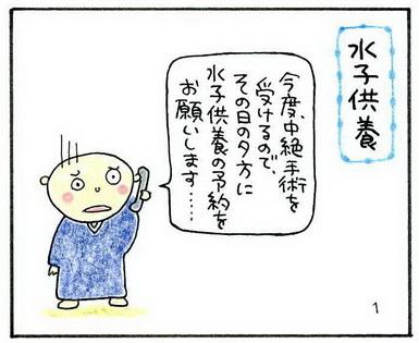 mizuiko01-s-1