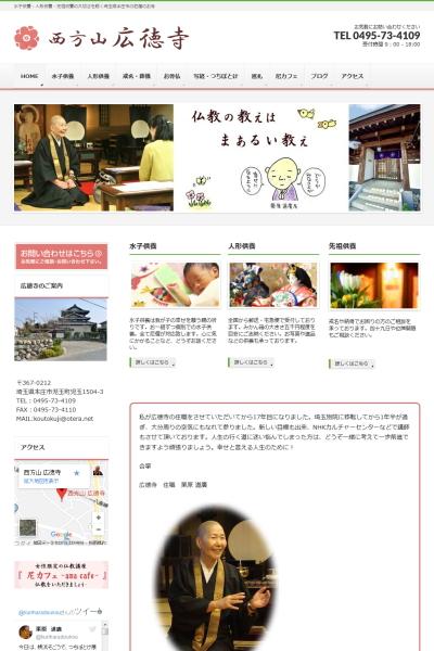 埼玉県:広徳寺
