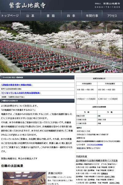 埼玉県:地蔵寺