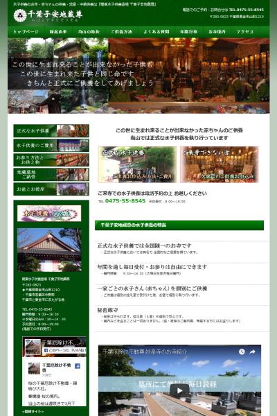 千葉県:妙泉寺