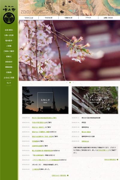 東京都:増上寺